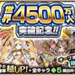 【モンスト】世界4500万人突破記念ガチャ3日目の結果をご紹介!!
