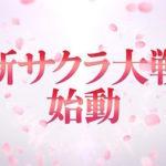 【新サクラ大戦】完全新作のプロジェクトの始動が発表!