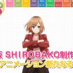 【SHIROBAKO】劇場版の制作が決定!完全新作で描かれる予定