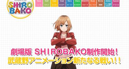 SHIROBAKO 劇場版