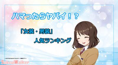 アニメ「女装・男装回」人気ランキングTOP10!ハマったらヤバい!?