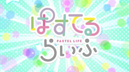 アニメ「ぱすてるらいふ」がスタート!「Pastel*Palettes」の日常を描く