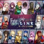 【Fate/EXTELLA LINK】サーヴァント診断ができるぞ!!あなたは誰を召喚する!?