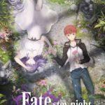【Fate/stay night[HF]】第二章キービジュアル&ティザートレーラーが公開!