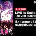 【LiSA】初の横浜アリーナ公演2daysの模様が4週連続で一挙放送!