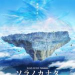 【モンスト】劇場版の公開時期が10月に!長編オリジナルストーリーを展開