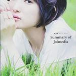 7月12日は声優「南條愛乃」さんの誕生日!!祝福コメントを募集します