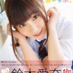 【鈴木愛奈】1st写真集の表紙が公開!自身が選んだという表紙写真に注目