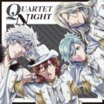 【うたプリ】QUARTET NIGHTのシングルが発売決定!劇場版挿入歌を収録