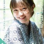 声優「尾崎由香」さんが本日誕生日!!祝福コメントを募集します!!