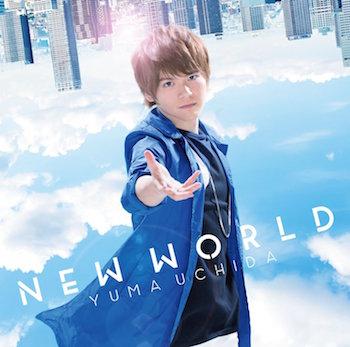 内田雄馬さんの1stシングル「NEW WORLD」のMVが公開!ファン必見