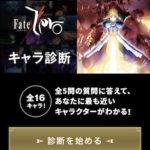 Fate/Zero キャラ診断