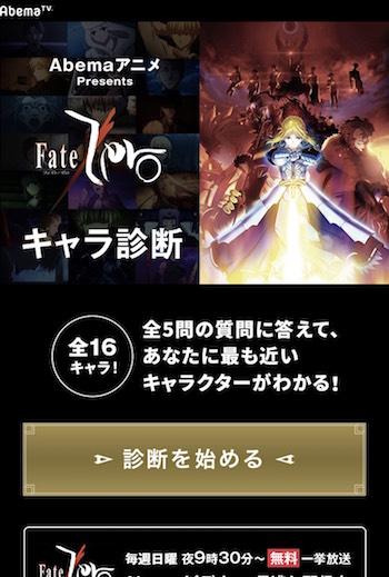 Fate/Zero キャラ診断が登場!質問に答えるだけで自分に近いキャラが分かる!?