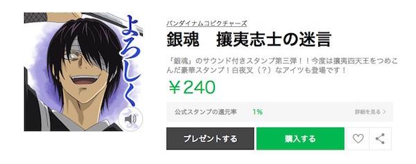 【銀魂】ボイス付きLINEスタンプ第3弾が新登場!あの攘夷四天王が収録!?