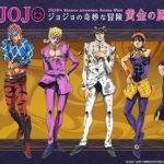 【ジョジョ】5部の声優陣が解禁!小野賢章や中村悠一など豪華キャストに