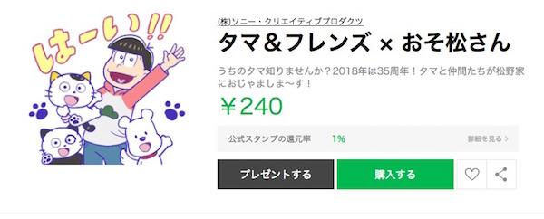 おそ松さん × タマ&フレンズのLINEスタンプが登場!これは可愛いすぎるぞ