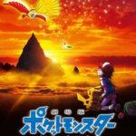 【劇場版ポケットモンスター キミにきめた!】地上波で世界初放送が決定!