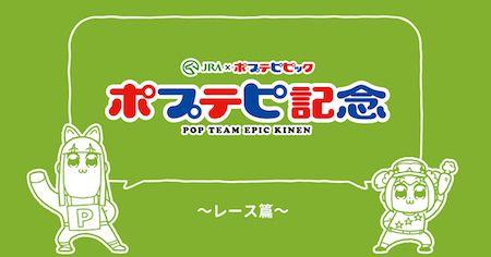 ポプテピピック×JRAの新作アニメ「ポプテピ記念」が公開!上坂すみれ他豪華声優陣が集結