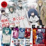 【東京グール re】一番くじが明日より発売!バスタオル他オリジナルグッズが登場