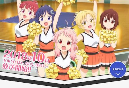 【アニマエール!】出演声優が解禁!TVアニメが10月〜放送スタート