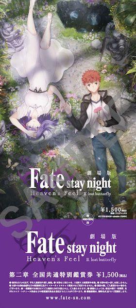 「Fate/stay night [HF]」第2章 第1弾特典付き前売券情報