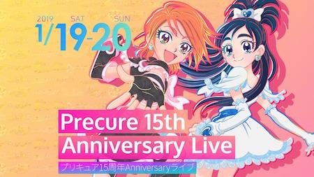 【プリキュアシリーズ】15周年記念アニバーサリーライブの開催が決定!