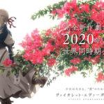 【ヴァイオレット・エヴァーガーデン】劇場版化が決定!完全新作で公開へ