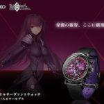 【FGO】コラボ時計スカサハver.が登場!キャラ性を押し出したデザインに