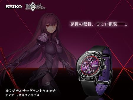 【FGO】コラボ時計スカサハver.が登場!過去一のキャラ性を押し出したデザインに