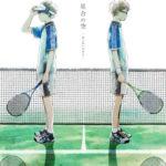 【星合の空】TVアニメが2019年に放送!出演声優に花江夏樹&畠中祐
