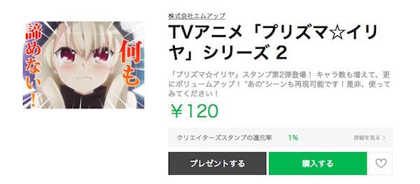 【プリズマイリヤ】LINEスタンプ第2弾が登場!キャラ数も増え使い勝手最強