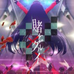 【賭ケグルイ】第2期の放送時期が2019年1月に決定!ビジュアルも解禁