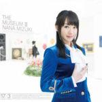 【水樹奈々】新曲「WONDER QUEST EP」発売決定!約1年2ヶ月ぶりのNEWシングル