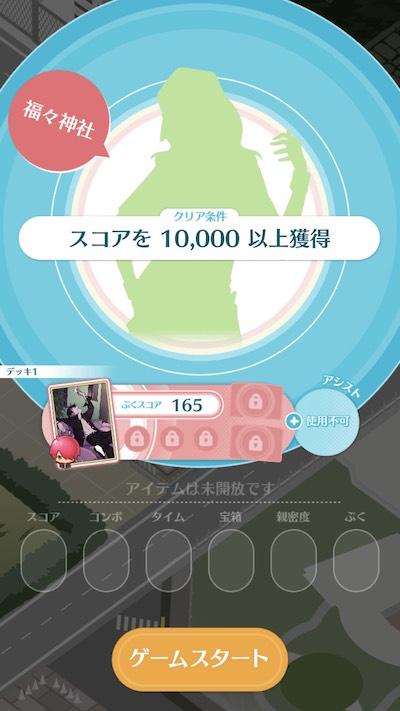 「物語シリーズ ぷくぷく」はタップで気軽に遊べる!