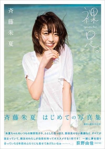 斉【斉藤朱夏】1st 写真集「裸足。」の表紙がついに公開!可愛いすぎるぞ