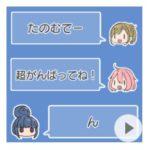 【ゆるキャン】LINEスタンプ第3弾が登場!今回は可愛く動いちゃう!?