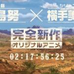 水島努×横手美智子による「完全新作オリジナルアニメ」のカウントダウンサイトが出現!