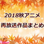 2018秋アニメ 再放送