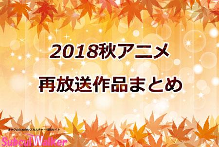 【2018秋アニメ】再放送アニメ一覧!10月より放送開始となる作品まとめ