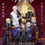 【王室教師ハイネ】劇場版の公開決定!完全新作オリジナルストーリーで来年2月に公開