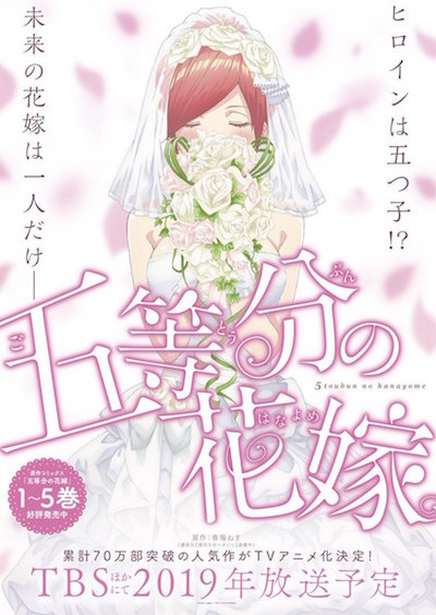 【五等分の花嫁】アニメの放送時期が決定!マガジン連載のラブコメ