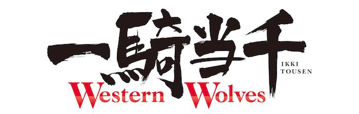 一騎当千 Western Wolvesの内容は!?