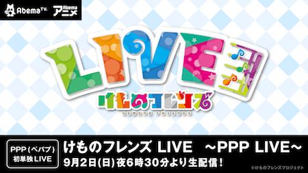単独ライブ『けものフレンズ LIVE~PPP LIVE~』の生配信の概要