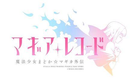 【マギレコ】TVアニメ化決定!2019年に放送!ついにゲームからアニメへ