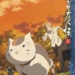 【夏目友人帳】TVアニメシリーズ&OVAの無料配信が本日より期間限定で開始