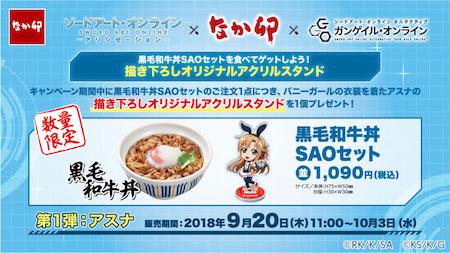 SAO×なか卯キャンペーンその3:オリジナルアクリルスタンド付き 黒毛和牛丼SAOセットが登場