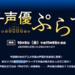 【#声優ぷらす】放送決定!福山 潤、渕上 舞らが出演し生アフレコなどをお届け