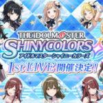 【シャニマス】1stライブが2019年3月に開催決定!出演者なども発表