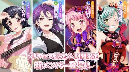 【バンドリ ガルパ】牛込りみ狙ってドリフェス引いて見た結果キタコレ!!