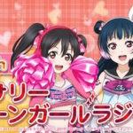 【スクフェス】5周年記念CPガールラジオが配信開始!徳井青空ほかがお届け